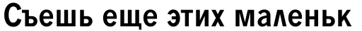 Monotype News Gothic Cyrillic Bold sample