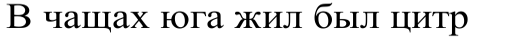 Times New Roman Cyrillic sample