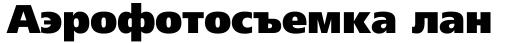 Frutiger Cyrillic 95 UltraBlack sample