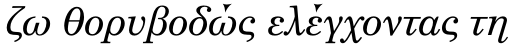 New Century Schoolbook Greek Italic sample